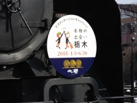 Tobu20180401_90