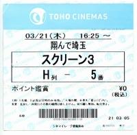Toho_cinemas20190321_01