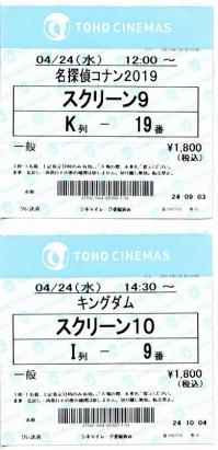 Tohoc_cinemas20190424_16