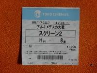 Tohoc_cinemas20190817_08