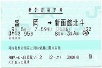 Tohoku20190906_006