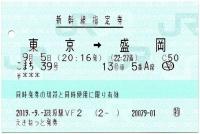 Tohoku_20190905_007