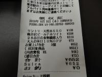 Tohoku_20190905_013