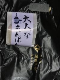 Tokai20190210_063