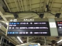 Tokaido20190209_01