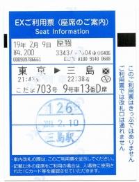 Tokaido20190209_02