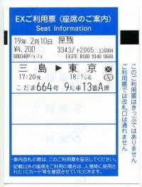 Tokaido20190210_114