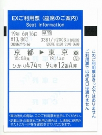 Tokaido20190616_054