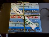 Tokaido20190707_136