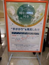 Tokikake20191113_008