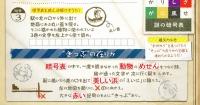 Tokikake20191113_009