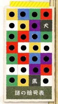 Tokikake20191113_010