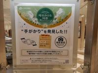 Tokikake20191123_035