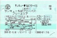 Tokikake20191201_005