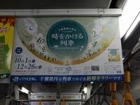 Tokikake20191201_027