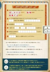 Tokikake20191201_029