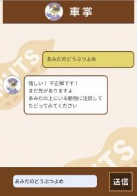 Tokikake20191201_033