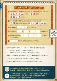 Tokikake20191201_035