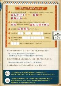 Tokikake20191201_037
