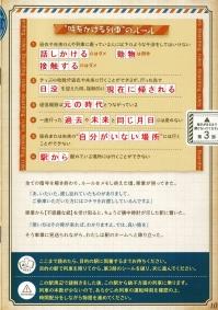Tokikake20191201_045