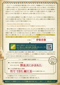 Tokikake20191201_047