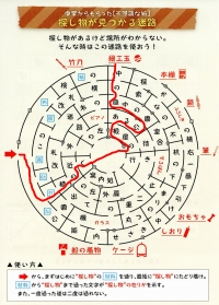 Tokikake20191201_048