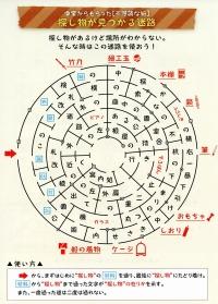 Tokikake20191201_050