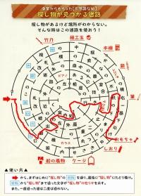 Tokikake20191201_053