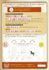 Tokikake20191201_056
