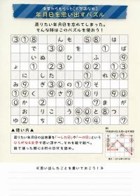Tokikake20191201_061