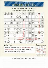 Tokikake20191201_062
