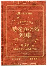 Tokikake20191201_068