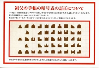 Tokikake20191201_070