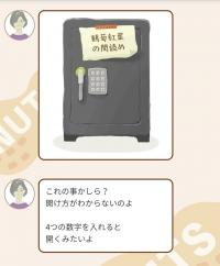 Tokikake20191201_073