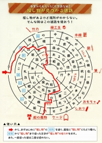 Tokikake20191201_086