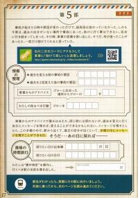 Tokikake20191201_087