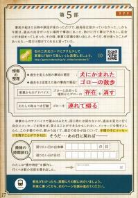 Tokikake20191201_088