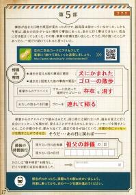 Tokikake20191201_089