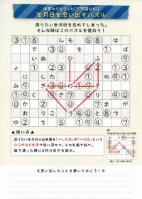 Tokikake20191201_090