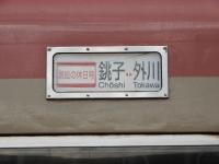 Tokikake20191201_093