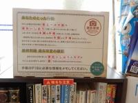 Tokikake20191201_101