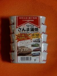 Tokikake20191201_104