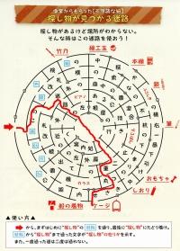 Tokikake20191201_112