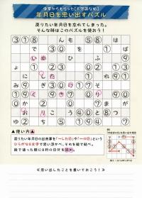 Tokikake20191201_114