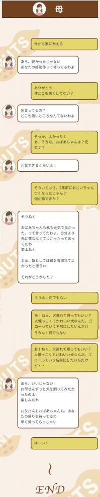 Tokikake20191201_126