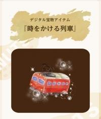Tokikake20191201_127