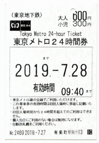 Tokyo_metoro20190727_005