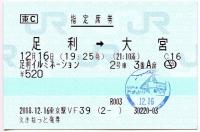 Touhoku20181216_094