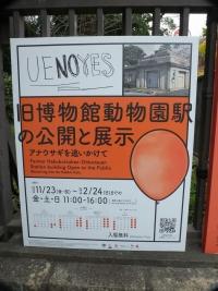 Ueno20181202_11