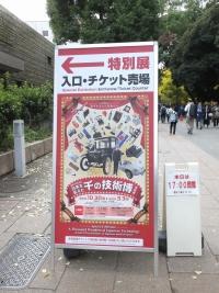 Ueno20181202_16